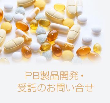 PB製品開発・受託のご相談