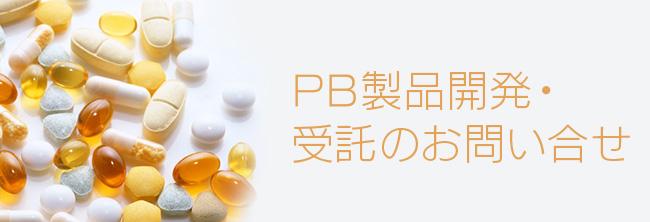 PB製品開発・受託のお問い合せ